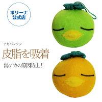 アカパックン【お風呂用】グリーン