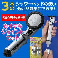 【送料無料】【選べるレビュープレゼントあり】セットで500円もお得!ボリーナリザイアシルバー+カイテキジョイントセット「3本のシャワーヘッドの使い分けが簡単にできる!」