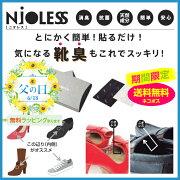 【ネコポス送料無料】ニオレス【nioless】父の日ギフトラッピング無料!