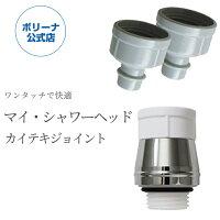 田中金属製作所グループのお店!3本のシャワーヘッドの使い分けがカンタンにできる!カイテキジョイント日本のチカラ