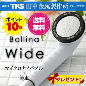グループ ボリーナワイド ホワイト マイクロナノバブル シャワー レビュー プレゼント