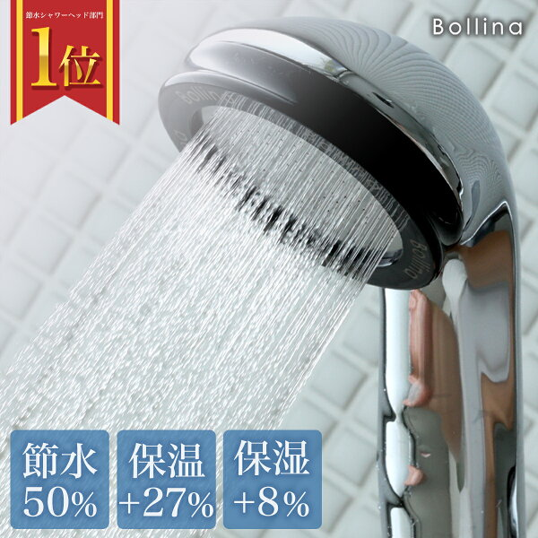 シャワーヘッド メーカー公式 ボリーナワイドシルバーマイクロナノバブル節水田中金属ウルトラファインバブル体ポカポカ極小の気泡シャ