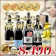 【送料無料】パーカーポイント90点前後の赤・白ワイン5本セット!コスパ最強ワインセット![金賞受賞][PP高得点][ワインセット]《帝国酒販》 セットワイン ボルドー ブルゴーニュ フランスワイン フランス