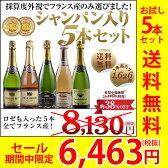 【送料無料】採算度外視の本格シャンパン入り!フランス産のお値打ち本格泡5本セット![金賞受賞][スパークリングワインセット]《帝国酒販》