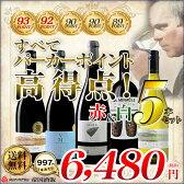【送料無料】パーカーポイント90点前後の赤・白ワイン5本セット!コスパ最強ワインセット![金賞受賞][PP高得点][ワインセット]《帝国酒販》