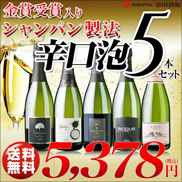 【ランキング1位獲得】スペインカヴァ5本セット!