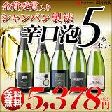 ランキング1位獲得♪【送料無料】金賞入り♪すべてシャンパン製法!スペイン 辛口 カバ 5本セット [スパークリングワイン][ワインセット][セットワイン][カヴァ][帝国酒販]