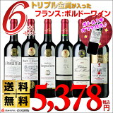 [送料無料]今だけ金賞ワイン1本のおまけつき♪帝国酒販厳選 ボルドー産金賞赤ワイン6本セット![金賞受賞][ワインセット][飲み比べ][あす楽][7本]《帝国酒販》