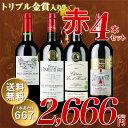 [送料無料]第2弾!トリプル金賞入り♪ボルドー産金賞赤ワイン4本セット...