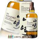 【箱付】サントリー 山崎 NV 700ml シングルモルト ジャパニーズウイスキー THE YAMAZAKI SINGLE MALT WHISKY 【中古】
