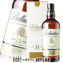 【箱付】 バランタイン 21年 700ml 正規品 Ballantine's 21 Year Old スコッチ ウイスキー 【中古】