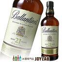 バランタイン 21年 700ml 正規品 箱なし Ballantine's 21 Year Old スコッチ ウイスキー 【中古】