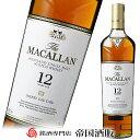 ザ マッカラン 12年 シェリーオーク 新ボトル 700ml 正規品 箱なし スコッチ ウイスキー MACALLAN 12 Year Old 【中古】 二次流通品 《帝国酒販》