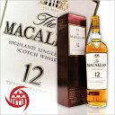 【箱付】マッカラン 12年 シェリーオーク 700ml 正規品 スコッチ ウイスキー MACALLAN 12 Year Old 【中古】 二次流通品 《帝国酒販》