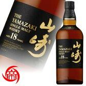 サントリー 山崎 18年 シングルモルト 700ml ボトルのみ 本数制限なし ジャパニーズウイスキー Suntory Yamazaki 18 Year Old 中古 二次流通品《帝国酒販》