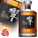 サントリー 響 21年 700ml ボトルのみ SUNTORY HIBIKI 21 Year Old ジャパニーズウイスキー 【中古】 二次流通品 《帝国酒販》