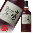 サントリー 山崎 25年 シングルモルト 700ml ボトルのみ ジャパニーズウイスキー Suntory Yamazaki 25 Year Old 中古 二次流通品《帝国酒販》