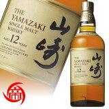 ≪お1人様2本まで≫サントリー 山崎 12年 シングルモルト 700ml ボトルのみ ジャパニーズウイスキー Suntory Yamazaki 12 Year Old 中古 二次流通品《帝国酒販》