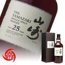箱付/サントリー 山崎 25年 シングルモルト 700ml ジャパニーズウイスキー Suntory Yamazaki 25 Year Old 中古 二次流通品《帝国酒販》