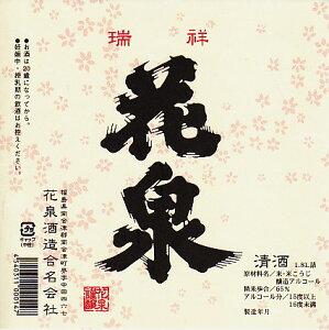 幻の酒です。日本酒党も唸らせる程お燗酒にすると本当に旨い!!【日本酒】【東北地方 福島県...