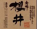 芋焼酎25゜ 金峰 櫻井・白麹・1.8L・瓶★数量限定品★  10P22Nov13