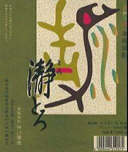 黒麹を使いを使ったスタンダード品。芋焼酎25゜ 神川・瀞とろ黒麹・1.8L・瓶 10P21Aug14【楽ギ...