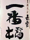 黒糖焼酎30゜ 長 雲『一番橋』1.8L・瓶 ★数量限定★