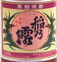 黒糖焼酎特有の芳醇な香りとまろやかな味。黒糖焼酎30゜ 稲乃露・1.8L・瓶沖永良部島(おきのえ...