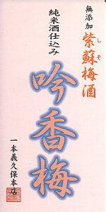 紫蘇梅酒・吟香梅・赤・1.8L瓶 10P22Nov13【楽ギフ_包装】【楽ギフ_のし】【楽ギフ_メッセ】