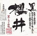 芋焼酎25゜ 金峰 櫻井・黒麹・1.8L・瓶★数量限定品★ 10P22Nov13
