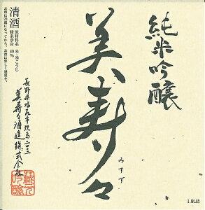純米大吟並みのスペックで純米吟醸をしかもこの価格で飲めるのは驚きです!!【日本酒】【関東...