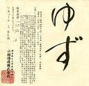 鳳凰美田・ゆず酒・500ml・瓶 ※4-10月初旬までク−ル便発送となります※ 10P22Nov13