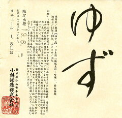 地元栃木小山市の厳選された柚子玉を使用した、日本酒ベースのすっきりとした喉越のゆず酒が発...
