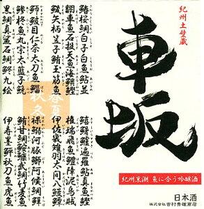 旨味とキレを追求した魚に合う吟醸酒酒でスッキリとした酸味が食中酒にもぴったりです!【日本...
