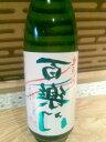 【日本酒】【近畿地方 奈良県】 百楽門・裏ラベル『番外品』普通酒『備前雄町』 生 1800ml 瓶 ※4-10月初旬までク−ル便発送とな…