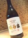 年1回の限定品です。搾ったままのお酒本来の旨味と爽快な風味が有ります。【日本酒】【北陸地方...