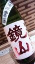 【関東地方 埼玉県】【日本酒】 鏡山 特別純米酒 雄町 原酒 生 1800ml 瓶 ※4-10月初旬までク−ル便発送となります※ 10P10Apr13