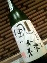 【日本酒】【近畿地方 奈良県】 風の森 純米酒 槽搾り しぼり華*生*アキツホ65% 1800ml 瓶 ※4-10月初旬までク−ル便発送とな…