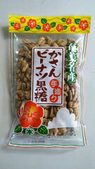 焼酎を飲みながら、奄美のピーナッツ黒糖。酒の旨さが引き立ちます。奄美大島産 ピーナッツ黒...