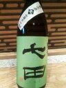 【九州地方 長崎県の地酒】【日本酒】 25BY新酒七田 特別純米酒 無濾過 生 1800ml 瓶 ※4-10月初旬までク−ル便発送となります…