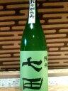 うわさがうわさを呼び今売れています! 【九州地方 長崎県の地酒】【日本酒】 七田 特別純米酒 無濾過 生 原酒(活性酒)おりがらみ 1800ml 瓶★年一回の限定品★ ※4-10月初旬までク−ル便発送となります※ 10P23Jul12