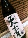 【日本酒】【関東地方 神奈川県】 吟峰天青・純米酒・無濾過・生原酒・1800ml・瓶 ※4-10月初旬までク−ル便発送となります※ 10P19Mar13 - こだわりの地酒・焼酎 酒の及川