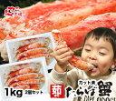 たらば蟹 ボイル・カット加工済 1kg 2個割引セット 約3...