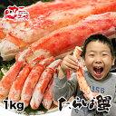 たらば蟹 ボイル・カット加工済 1kg 約3から4人前 [送...