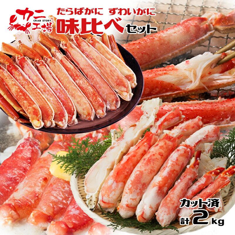 魚介類・水産加工品, カニ  2kg