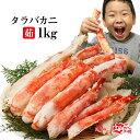 たらばがに1kg 極太たらば蟹/ボイル加工済 1kg 約3か...