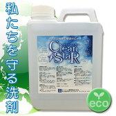 強アルカリ電解水 ph13【Clean Star】クリーンスター2L容器 家中ピカッとキレイに♪ 洗浄/除菌/消臭/殺菌