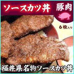 【豚★福井名物ソースカツ丼セット】2人前(6枚入) 【クール(冷凍)便発送】