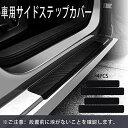 KEYIRUN [4点セット] スカッフプレート トヨタ カムリ( 50系...