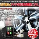 トヨタ車専用 音声案内式タイヤ空気圧監視警報システムTPMS ...